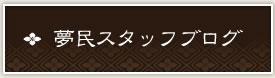 夢民スタッフブログ